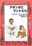 アキンボとマントヒヒ (文研ブックランド)