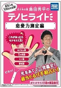 島田秀平のテノヒライト 恋愛力測定編