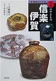 窯別ガイド 日本のやきもの 信楽・伊賀 (窯別ガイド日本のやきもの) 画像