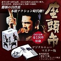 座頭市DVD-BOX全18巻