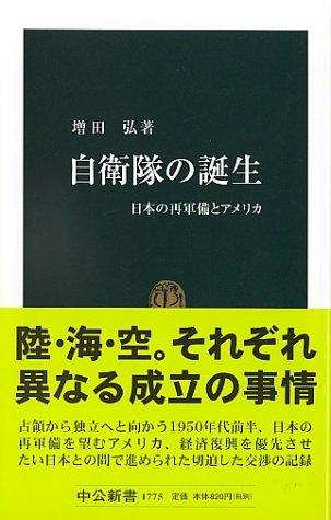 自衛隊の誕生―日本の再軍備とアメリカ (中公新書)の詳細を見る