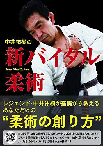中井祐樹の新バイタル柔術
