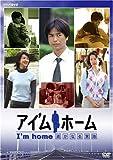 アイ'ムホーム 遥かなる家路 DVD-BOX -