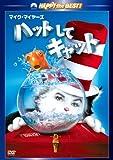 ハットしてキャット スペシャル・エディション [DVD]
