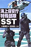 海上保安庁特殊部隊SST