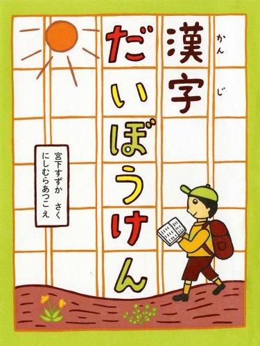 漢字だいぼうけんの詳細を見る