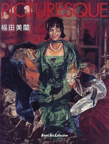 ピクチュアレスク―Miran Fukuda 1992~1998 (Asahi Art Collection)の詳細を見る