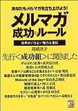 『メルマガ』成功のルール (アスカビジネス)