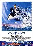 七つの海のティコ(6) [DVD]