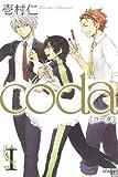 coda / 壱村仁 のシリーズ情報を見る