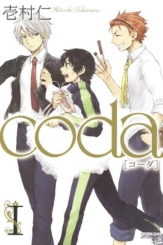 coda(1) (アヴァルスコミックス)の詳細を見る