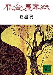雁金屋草紙 (講談社文庫)
