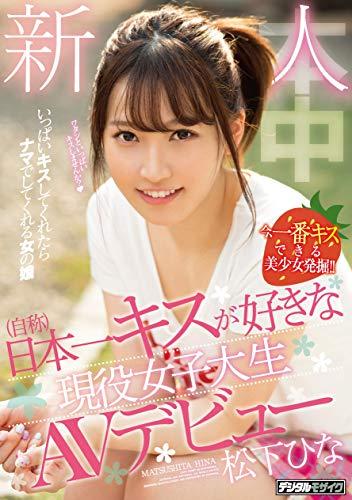 新人(自称)日本一キスが好きな現役女子大生AVデビュー 松下ひな 本中 [DVD]