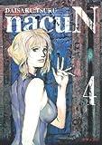 ナチュン(4) (アフタヌーンコミックス)