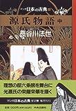 源氏物語(中)―マンガ日本の古典 (4)