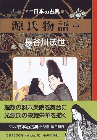 源氏物語(中)―マンガ日本の古典 (4)の詳細を見る