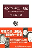 モンゴルの二十世紀―社会主義を生きた人びとの証言 (中公叢書)