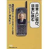 日本人に学び、日本に挑む - 私の履歴書 モトローラと日米ハイテク戦争 (日経ビジネス人文庫)