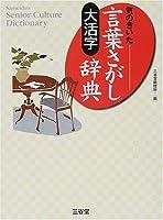 大活字 気のきいた言葉さがし辞典 (Sanseido's senior culture dictionary)