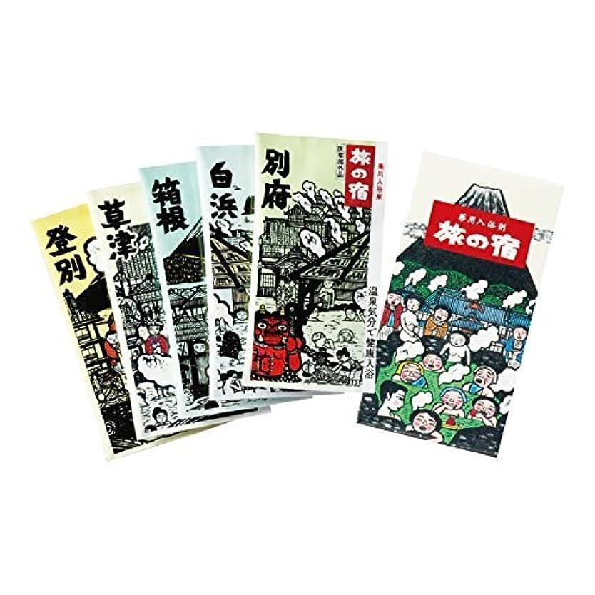 レビュアー卒業記念アルバム露旅の宿 入浴剤 5包入