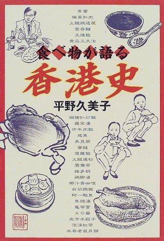 食べ物が語る香港史