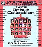 宇宙企画 Debut Collection1 [DVD]
