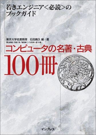 コンピュータの名著・古典100冊の詳細を見る