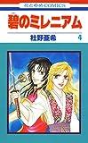 碧のミレニアム 4 (花とゆめコミックス)
