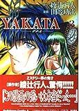 Yakata (3) (角川コミックス・エース)
