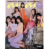 anan(アンアン) 2019 10 02号 No.2169 [女子の流行りモノ'19秋!  乃木坂46]