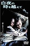 白夜の時を越えて [DVD] 画像