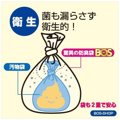 『驚異の防臭袋 BOS (ボス) 非常用 トイレ セット【凝固剤、汚物袋、BOSの3点セット ※防臭袋BOSのセットはこのシリーズだけ!】 (5回分)』の3枚目の画像