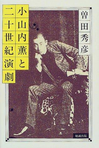 小山内薫と二十世紀演劇 (遊学叢書)