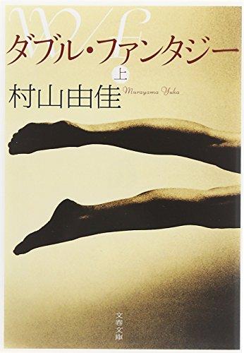 ダブル・ファンタジー〈上〉 (文春文庫)
