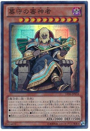 遊戯王/第8期/7弾/LVAL-JP034SR 墓守の審神者【スーパーレア】
