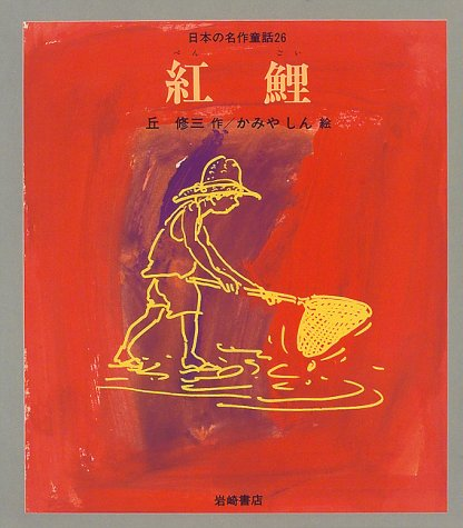 紅鯉 [教科書にでてくる日本の名作童話(第2期)]
