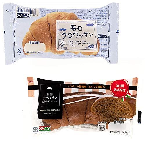 コモパン 毎日クロワッサン(20個)& 黒糖クロワッサン(20個) 【セット売り】