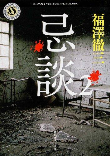 忌談 2 (角川ホラー文庫)の詳細を見る