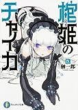 棺姫のチャイカIX (富士見ファンタジア文庫)