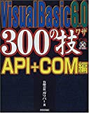 Visual Basic6.0 300の技 API+COM編