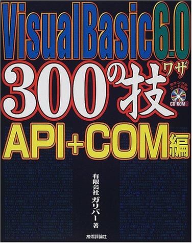 Visual Basic6.0 300の技 API+COM編の詳細を見る