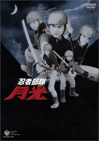 忍者部隊 月光 DVD-BOX~BEST OF ALL EPISODES~