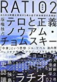 別冊「本」RATIO 02
