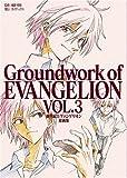 新世紀エヴァンゲリオン原画集(3) Groundwork of EVANGELION VOL.3 (ガイナックス アニメ…