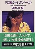 天国からのメール (角川文庫)