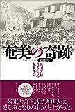 奄美の奇跡 「祖国復帰」若者たちの無血革命 画像