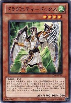 【シングルカード】遊戯王 ドラグニティ-ドゥクス SD19-JP004 ノーマル