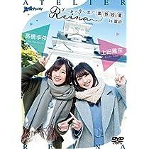 アトリエReina課外授業 in 富山 [DVD]