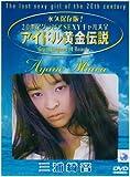 アイドル黄金伝説  三浦綺音 [DVD]