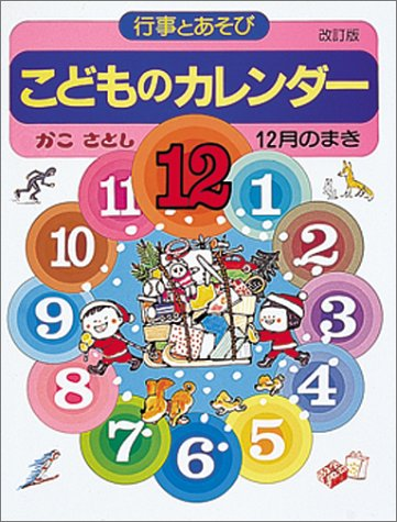 こどものカレンダー―行事とあそび〈12月のまき〉